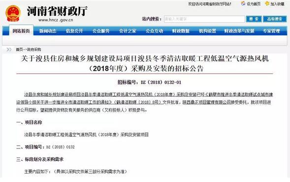 近4.3亿!鹤壁市浚县低温空气源热泵热风机采购项目公开