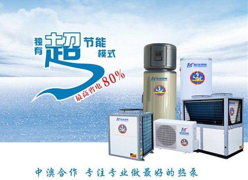 节能环保 空气源热泵热水器技术详细介绍