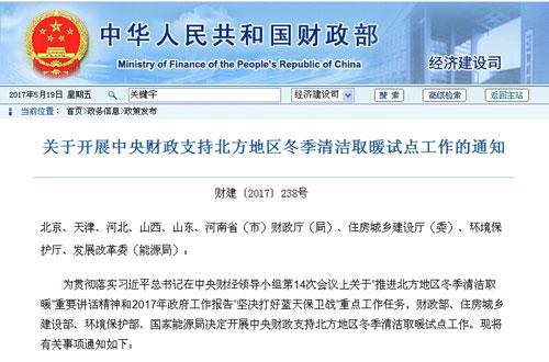 中央财政支持北方多省市冬季清洁取暖试点 直辖市每年补贴10亿