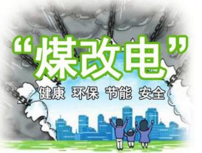 """顺义区新农村建设办公室:""""煤改电""""过程中的问题整理及答复"""