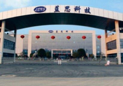 湖南蓝思工业园