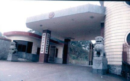 湖南坪塘监狱