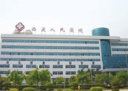 深圳南山西丽人民医院