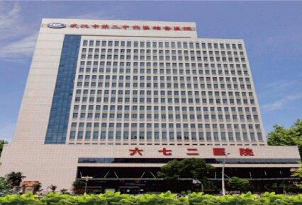 武汉第二中西医结合医院