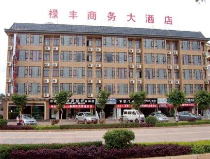 云南禄丰商务酒店