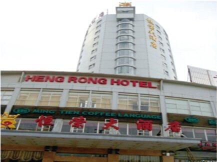 恒荣大酒店