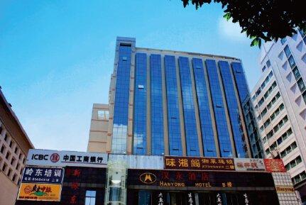 深圳汉永酒店