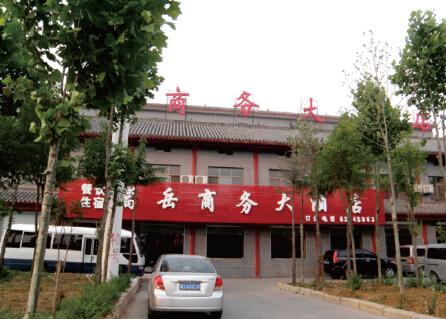 河南嵩岳酒店