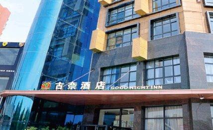 郑州古奈酒店
