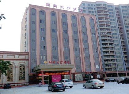 吴川和兴水疗高等级餐厅饭馆
