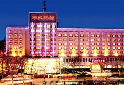 天津华苑宾馆