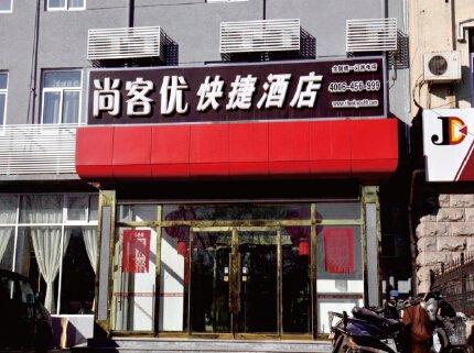 江苏尚客优快捷酒店