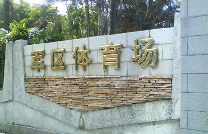 广州军区体育工作队