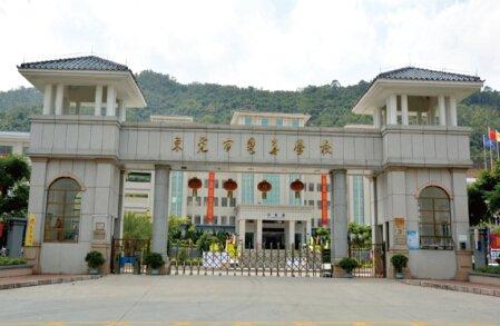 东莞市粤华学校