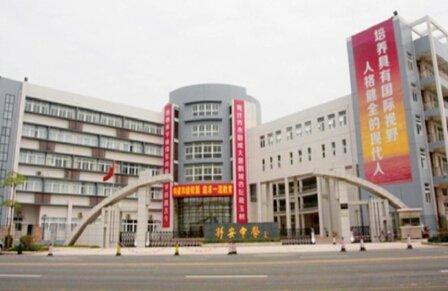 深圳宝安新安中学