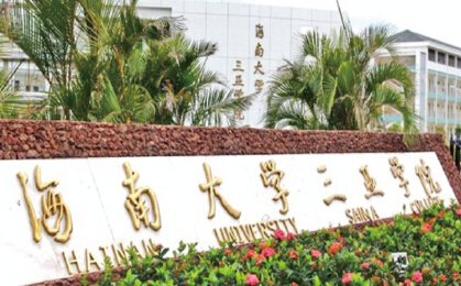 海南大学三亚学院