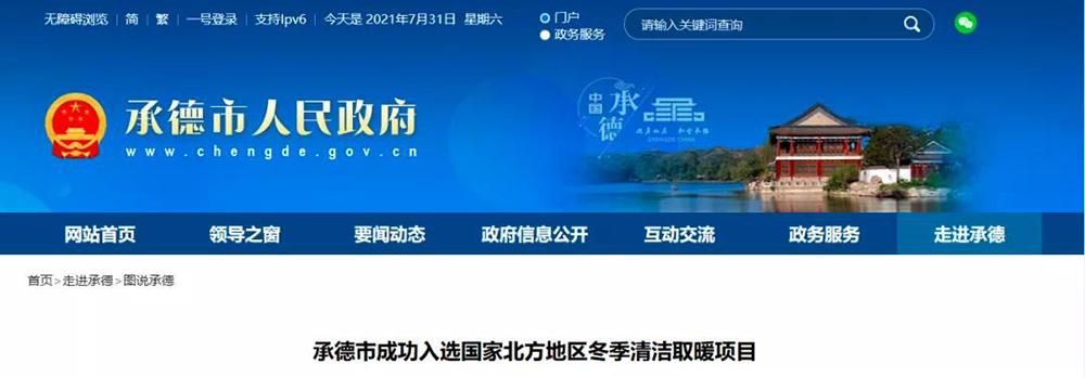 奖补资金9亿 河北:承德市成功入选北方地区冬季清洁取暖