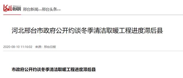 后果很严重!邢台市政府公开约谈冬季清洁取暖工程进度滞