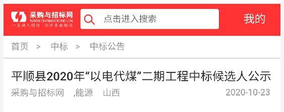"""梅开二度!再展芳华!广东瑞星中标平顺县2020年""""以电代煤""""二期工程"""