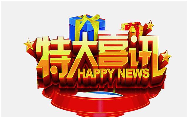 热烈祝贺广东瑞星中标山西省长治市屯留区空气源煤改电