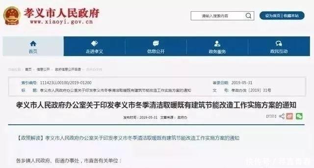 """孝义人民政府通知:2019年""""煤改电""""""""煤改气""""补贴"""
