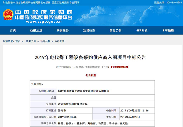 """喜讯:广东瑞星成功中标河北省沙河市""""煤改清洁能源""""工"""
