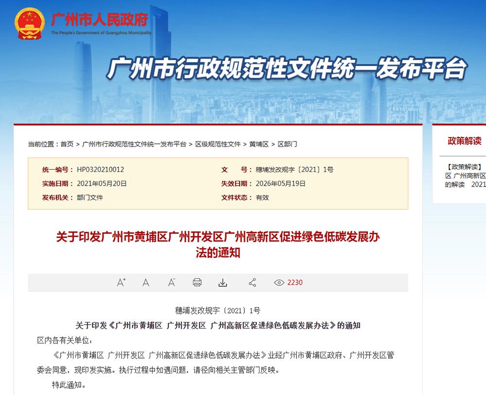 """单个热泵项目最高补助100万!广州印发""""促进绿色低碳发"""
