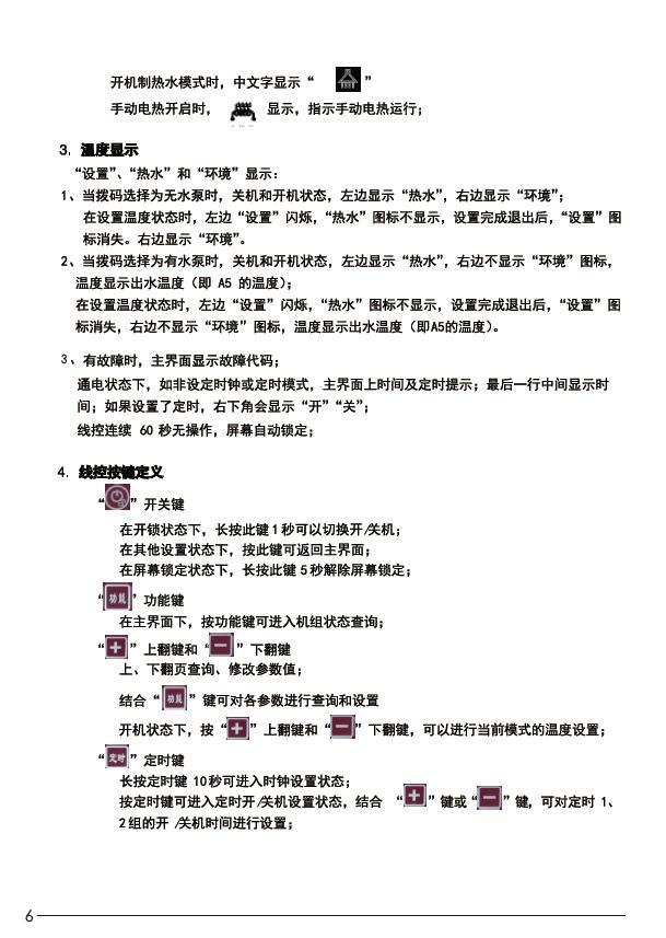 北京28平台家用空气能热水器控制器使用说明