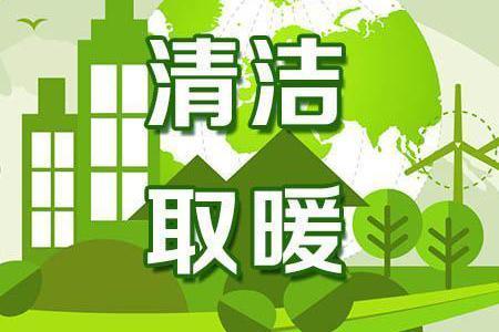 青岛莱西积极推进煤改电,10月15日前新增1.3万户