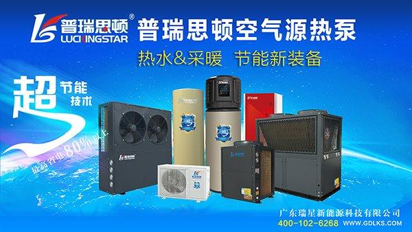 广东瑞星再次入围节能产品政府采购清单!