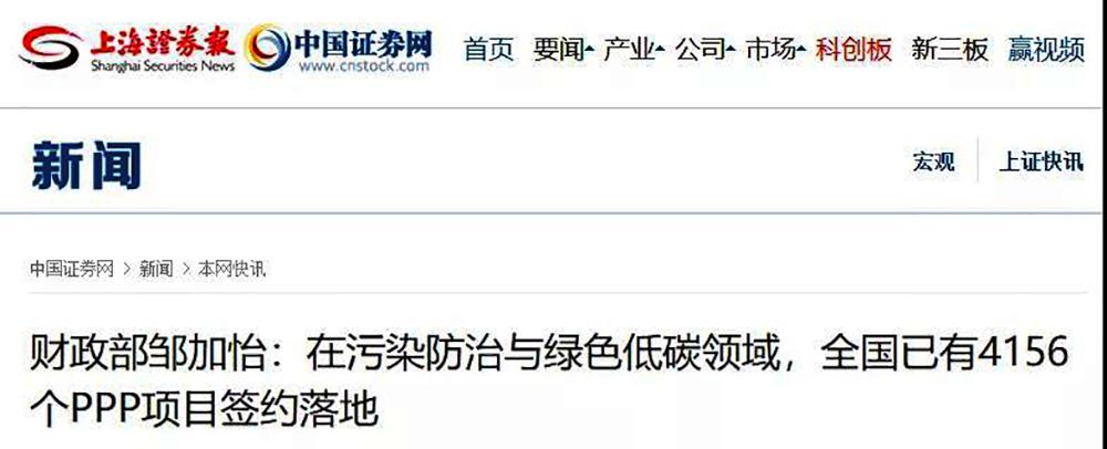 财政部邹加怡:加大财政资金支持力度,支持北方地区清洁取