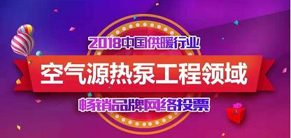 2018热泵工程领域畅销品牌投票结果出炉,瑞星折桂!