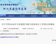浙江省2018空气源利好政策出台 重点推广空气源热泵在
