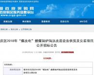 """1.08亿 2018银川兴庆区""""煤改电""""项目公开招标"""
