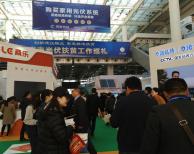 2018第十三届中国(济南)国际太阳能利用大会暨展览会盛大揭幕