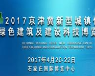 广东瑞星携新品参加京津冀建博会 期待您的光临