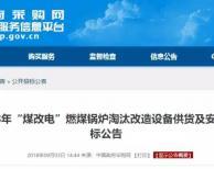 """招9家 预算3140万 银川西夏区2018""""煤改电""""燃煤锅炉"""