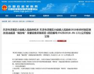 """预算2682万 天津津南区小站镇2018""""煤改电""""采暖项目"""