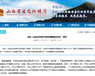 """山西省3月份首次实现重污染天""""清零"""" 煤改电初现成效"""