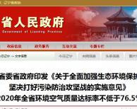 """污染防治攻坚 到2020年辽宁""""煤改电""""供暖面积将达500"""