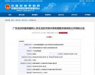 深圳监狱服刑人员生活区饮用水系统更新改造项目进行公