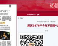 """天津滨海电力助力""""煤改电"""" 新区9876户全部实现清洁取暖"""