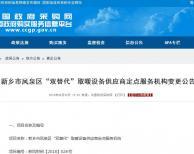 """新乡市凤泉区""""双替代""""取暖设备供应商定点服务机构变更公告"""