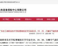 最高预算270万 广东农工商职业技术学院增城校区学生宿