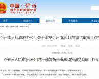 忻州市2018年清洁取暖工作实施方案出炉