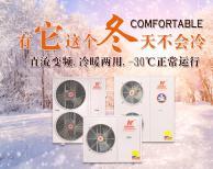 空气能热泵采暖你需要了解的八个问题