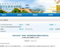 """2018河北沙河""""电代煤""""项目公开招标 预算5858万"""