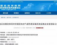 """1.3亿!保定市清苑区""""煤改电""""空气源热泵采暖项目公开"""