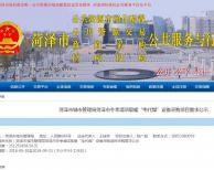 """菏泽市冬季清洁取暖""""电代煤""""设备采购项目需求公示"""