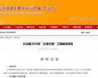 """山西长治县2018年""""以电代煤""""工程建设项目招标公告"""